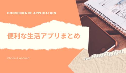 生活を豊かにする便利なアプリおすすめ20選【2021】本当に役立つものだけを厳選