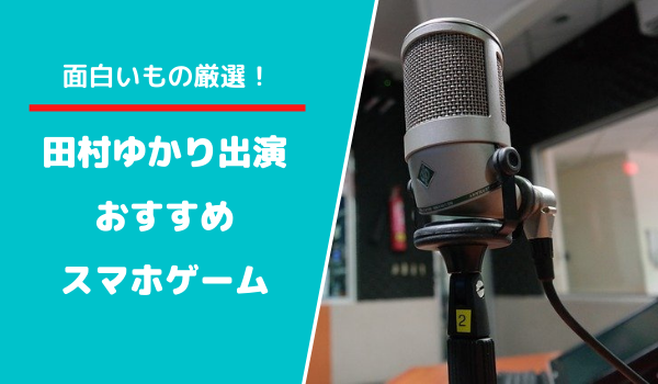 田村ゆかりソシャゲ/スマホゲームアプリ