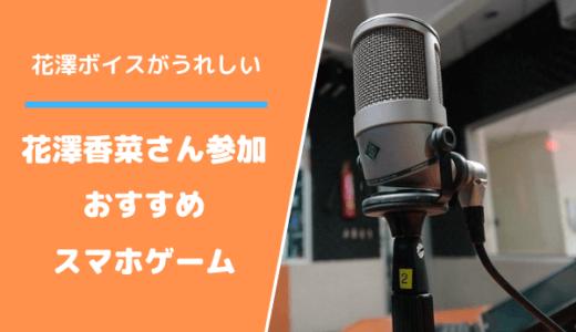 【スマホゲーム】花澤香菜アプリおすすめ10選|かわいいボイスとキャラが楽しめる人気作を紹介