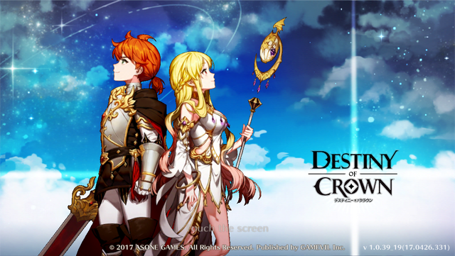 ゲームアプリ「デスティニーオブクラウン」の感想評価