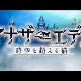 スマホゲームRPG『アナザーエデン』の感想