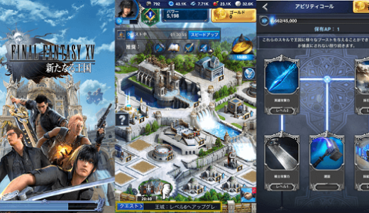 スマホゲーム『FF15: 新たなる王国』の感想!意外と初心者に優しい
