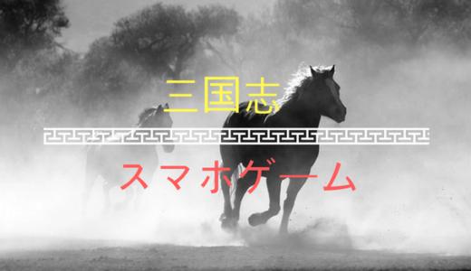 【三国志】無料スマホゲームおすすめ10選|RPG・シュミレーション・アクションの中から選んだ