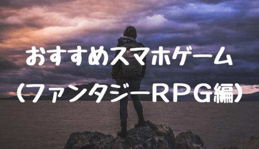 【2020最新】王道RPGおすすめ30選!超面白い無料スマホゲームを厳選