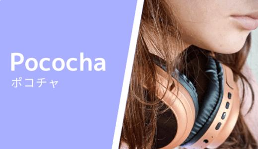ライブ配信アプリ「ポコチャ/Pococha」の使い方や稼ぐ方法!口コミの評判はどう?