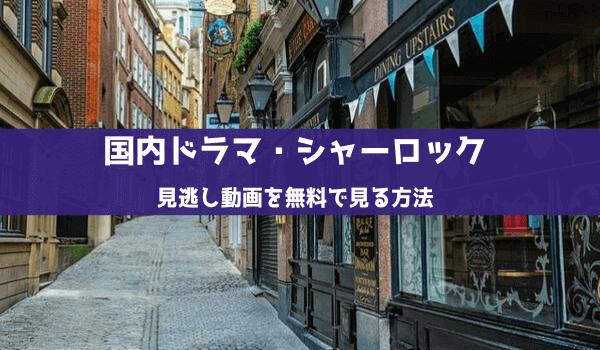 シャーロック感想あらすじまとめ (3)