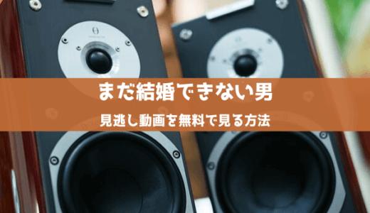 ドラマ「まだ結婚できない男」の見逃し動画を無料視聴する方法!復活の独身男・桑野信介