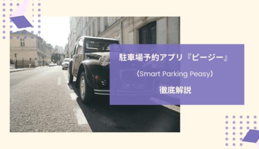 駐車場予約アプリ『ピージー』が評判の理由は?駐車場探しが嘘のように楽になる理由をデメリットと合わせて紹介