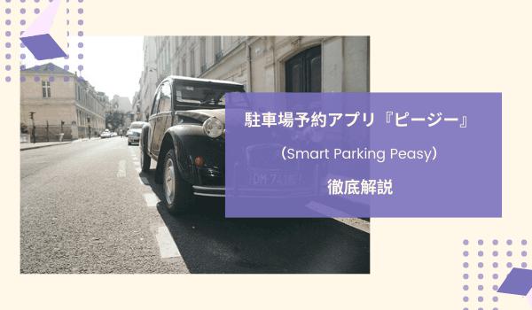 駐車場予約アプリ 『ピージー/Smart Parking Peasy』 徹底解説