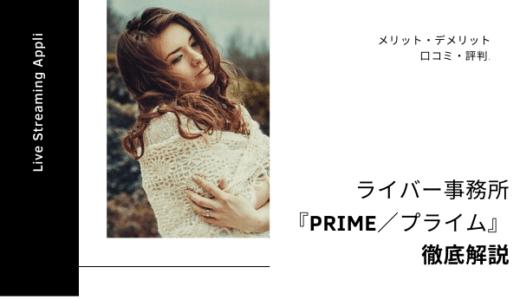 【口コミ・評判】ライバー事務所「株式会社PRIME」を徹底解説!メリット・デメリット・おすすめな人をまとめて紹介