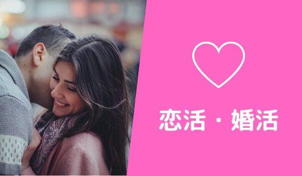 恋活婚活アプリ