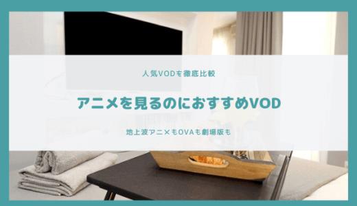 【VOD比較】アニメを見るのにおすすめのVOD|地上波・OVA・劇場版もこれ1つで【2020年最新版】