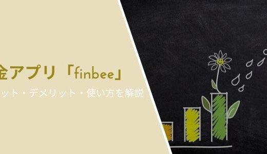 【感想・口コミ】finbeeはどんな貯金アプリ?メリットも多いけど気になる点も