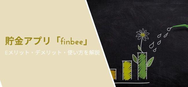 貯金アプリ「finbee」感想レビュー