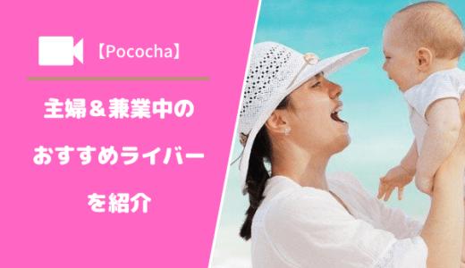 【Pococha特化】株式会社「PRIME」のおすすめライバーを紹介!主婦&兼業副業で頑張っているメンバーを中心に