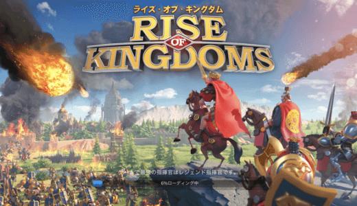 【ライキン】スマホゲーム『ライズ オブ キングダム』は面白い?つまらない?特徴や攻略のコツを徹底解説
