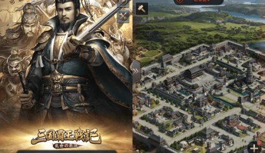 スマホゲーム『三国覇王戦記』は面白い?つまらない?特徴や攻略のコツを徹底解説