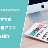 【2021年最新版】これだけは入れたい!おすすめiPadアプリ20選|より効率的により楽しくしてくれるものだけ厳選