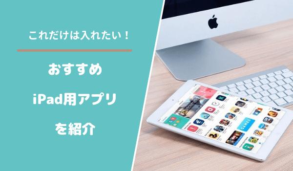 おすすめiPad用アプリ