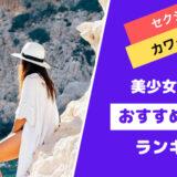 【最新】美少女ゲームアプリおすすめランキング|セクシー&かわいい女の子がたくさんの人気ゲームを紹介